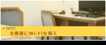 全客室にwi-fiを導入