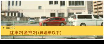 駐車料金無料(普通車以下)